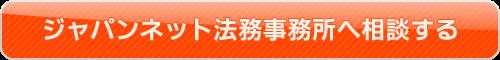 闇金対応 ジャパンネット法務事務所