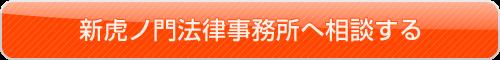 闇金対応 新虎ノ門法律事務所